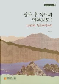 광복 후 독도와 언론보도. I(1948년 독도폭격사건)