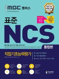 iMBC 캠퍼스 표준 NCS 통합본: 직업기초능력평가