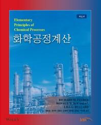화학공정계산