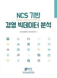NCS 기반 경영 빅데이터 분석