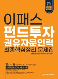 이패스 펀드투자권유자문인력 최종핵심정리 문제집(2021)