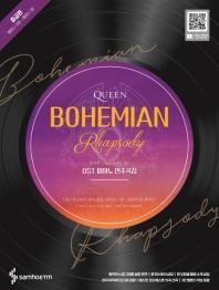 Queen 보헤미안 랩소디 OST 피아노 연주곡집: 중급편