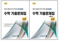 전국 영어/수학 학력 경시대회 수학 기출문제집(후기) 초등3