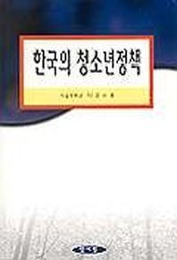 한국의 청소년정책