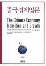 중국경제입문