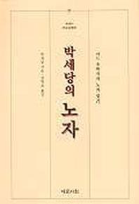 박세당의 노자
