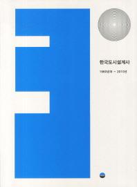 한국도시설계사(1960년대-2010년대)