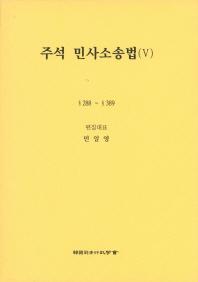 주석 민사소송법. 5: 288~389