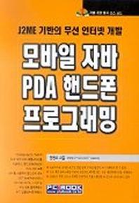 모바일 자바 PDA 핸드폰 프로그래밍