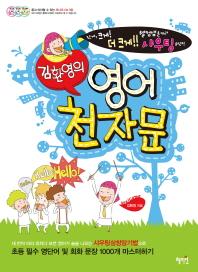 김환영의 영어 천자문