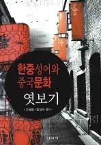 한중성어와 중국문화 엿보기