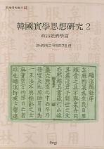 한국실학사상연구 2