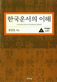한국운서의 이해(대우학술총서 541)
