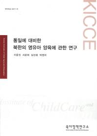 통일에 대비한 북한의 영유아 양육에 관한 연구