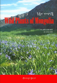 몽골의 자생식물(Wild Plants of Mongolia)