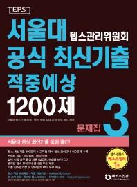 서울대 텝스관리위원회 공식 최신기출 적중예상 1200제. 3 문제집
