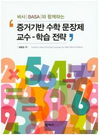 증거기반 수학 문장제 교수-학습 전략