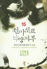 천마신교 낙양지부. 15
