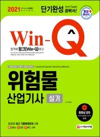 Win-Q 위험물산업기사 실기 단기완성(2021)