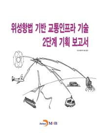 위성항법 기반 교통인프라 기술 2단계 기획 보고서