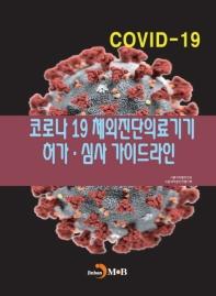 코로나19 체외진단의료기기 허가·심사 가이드라인