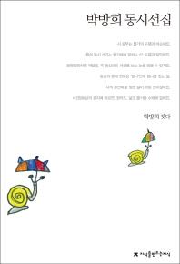 박방희 동시선집