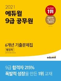 에듀윌 행정학 6개년 기출문제집(9급 공무원)(2021)