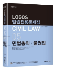 Logos Civil Law. 5: 민법총칙, 물권법(2021 대비)