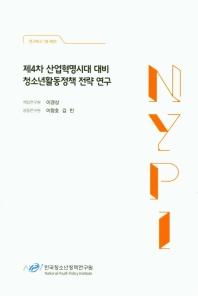 제4차 산업혁명시대 대비 청소년활동정책 전략 연구