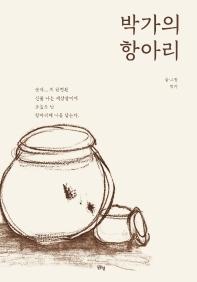 박가의 항아리