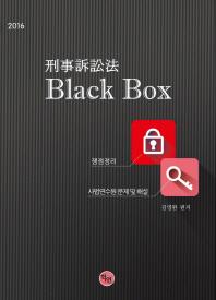 형사소송법 블랙박스(Black Box)(2016)