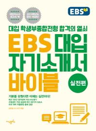 EBS 대입자기소개서 바이블: 실전편