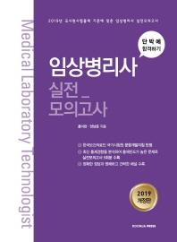 단박에 합격하기 임상병리사 실전 모의고사(2019)