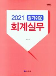 회계실무 (2021)