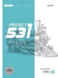 531 PROJECT 고등 수학1 쉽게E(2021)