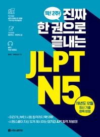 진짜 한 권으로 끝내는 JLPT N5