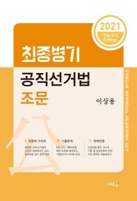 공직선거법 조문(2021)