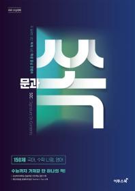 문과 쏙(SOC) 고등 국어, 수학 나형, 영어 150제(2020)(2021수능대비)