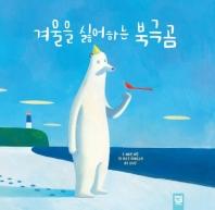 겨울을 싫어하는 북극곰