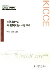 북한이탈주민 자녀양육지원시스템 구축