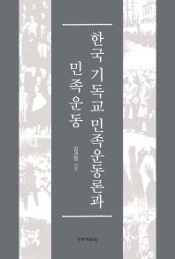 한국 기독교 민족운동론과 민족운동