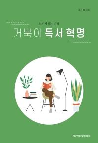 거북이 독서 혁명