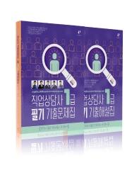 직업상담사 1급 필기 기출문제집(2021)