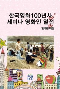 한국영화100년 세미나 영화인 열전(흑백)