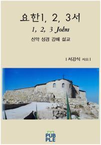 요한1, 2, 3서-신약 성경 강해 설교