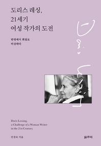 도리스 레싱, 21세기 여성 작가의 도전