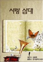사랑삼대_김용락