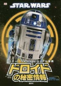 スタ-.ウォ-ズビジュアル事典ドロイドの秘密情報 宇宙戰爭の影のヒ-ロ-たち!