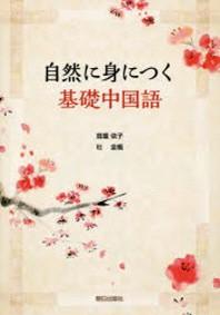自然に身につく基礎中國語 CD付