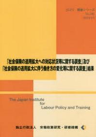 「社會保險の適用擴大への對應狀況等に關する調査」及び「社會保險の適用擴大に伴う動き方の變化等に關する調査」結果
